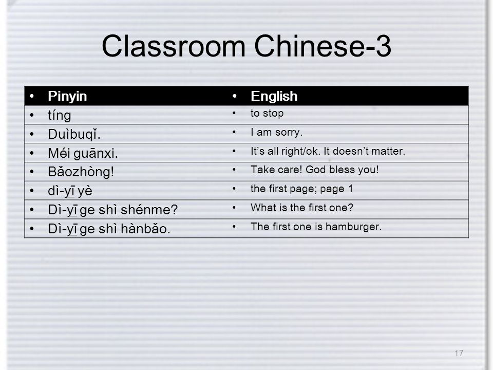 Classroom Chinese-3 Pinyin English tíng to stop Duìbuqǐ.