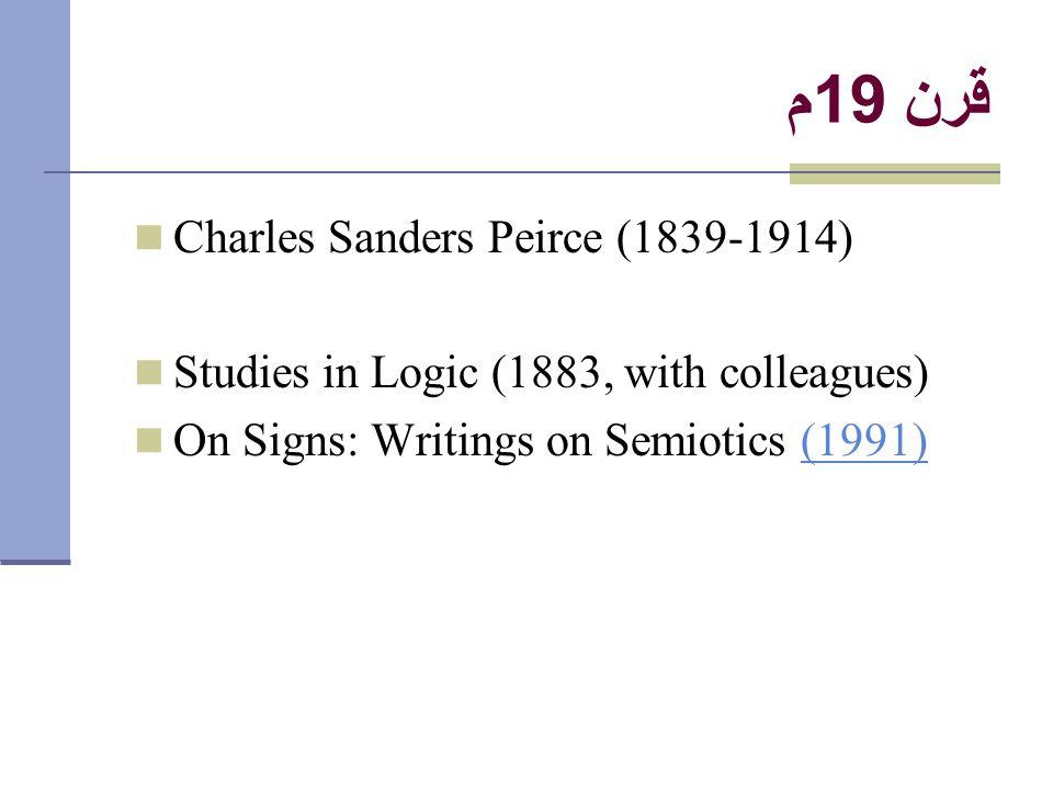 قرن 19 م Charles Sanders Peirce (1839-1914) Studies in Logic (1883, with colleagues) On Signs: Writings on Semiotics (1991)(1991)