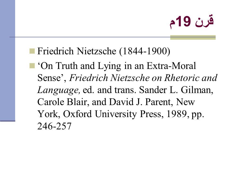 قرن 19 م Friedrich Nietzsche (1844-1900) 'On Truth and Lying in an Extra-Moral Sense', Friedrich Nietzsche on Rhetoric and Language, ed. and trans. Sa