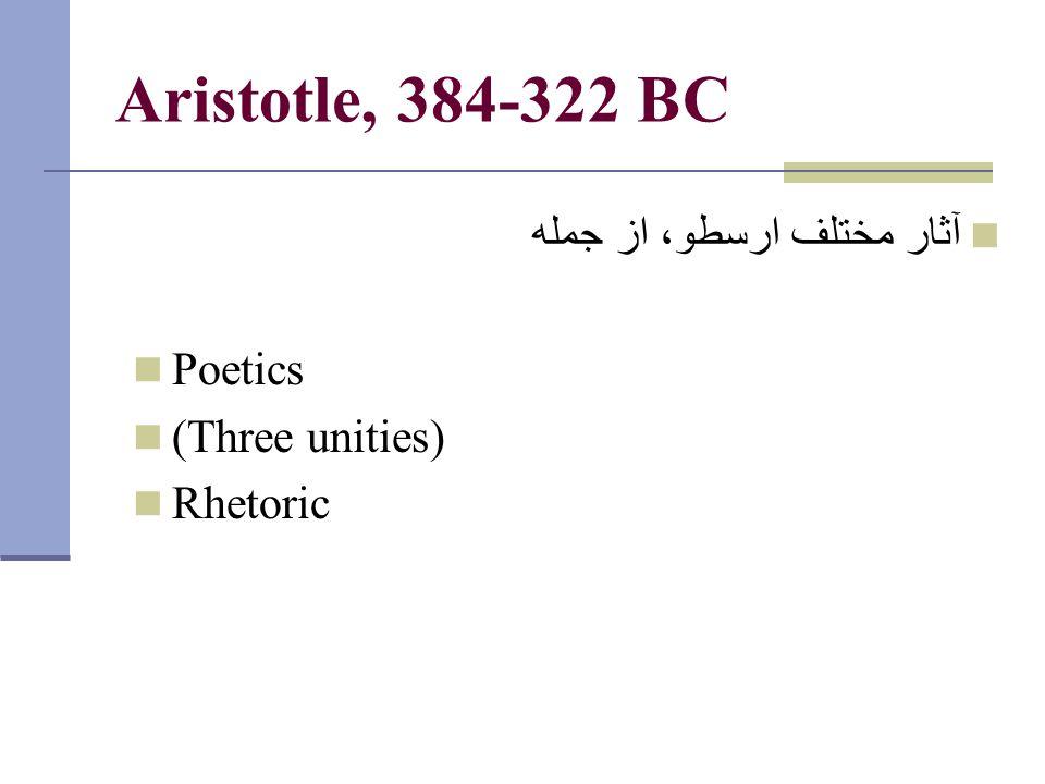 Aristotle, 384-322 BC آثار مختلف ارسطو، از جمله Poetics (Three unities) Rhetoric