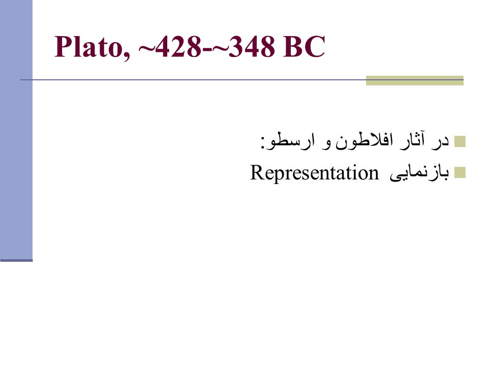 Plato, ~428-~348 BC در آثار افلاطون و ارسطو : بازنمايی Representation
