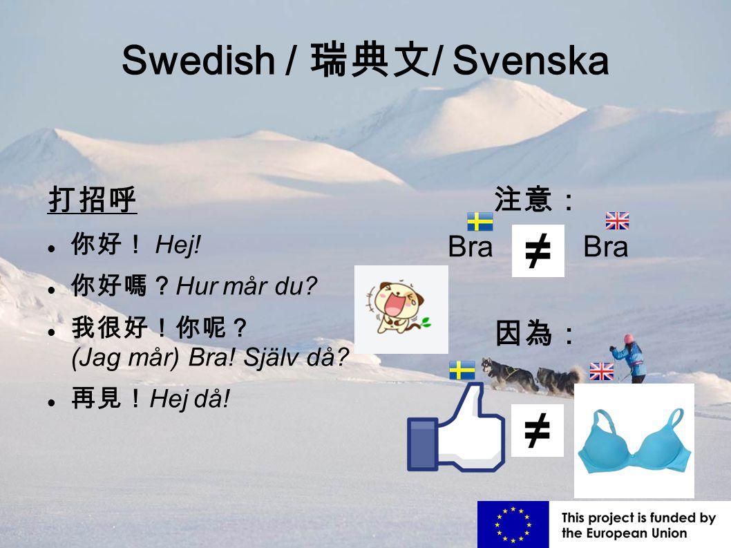 Swedish / 瑞典文 / Svenska 打招呼 你好! Hej. 你好嗎? Hur mår du.
