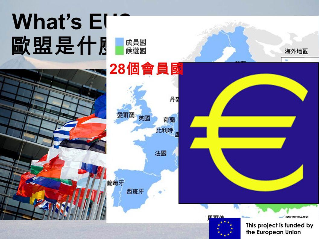 What's EU 歐盟是什麼 28 個會員國