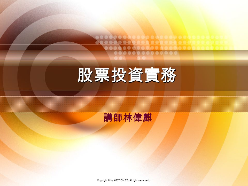 www.art-com.co.kr Copyright © by ARTCOM PT All rights reserved. Company Logo 12 交易規則