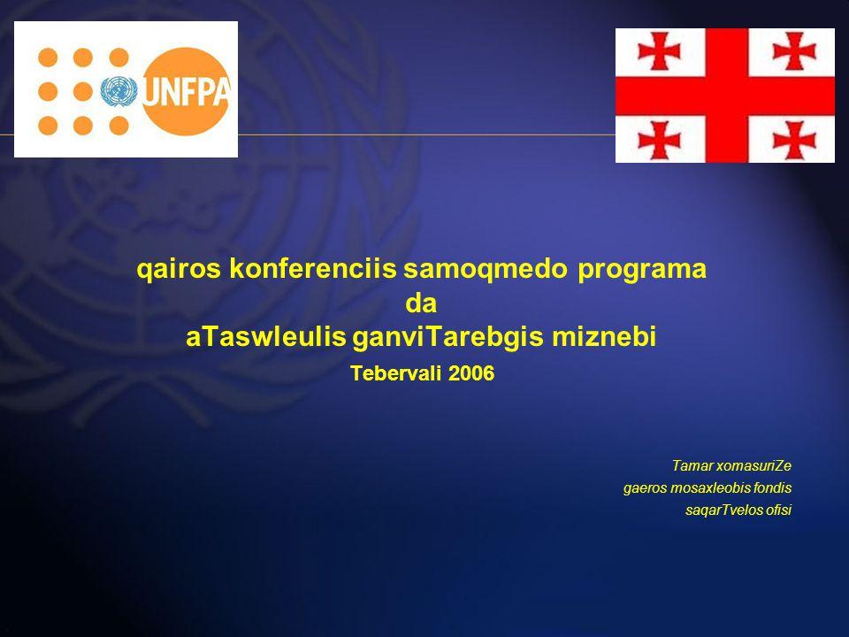 qairos konferenciis samoqmedo programa da aTaswleulis ganviTarebgis miznebi Tebervali 2006 Tamar xomasuriZe gaeros mosaxleobis fondis saqarTvelos ofis