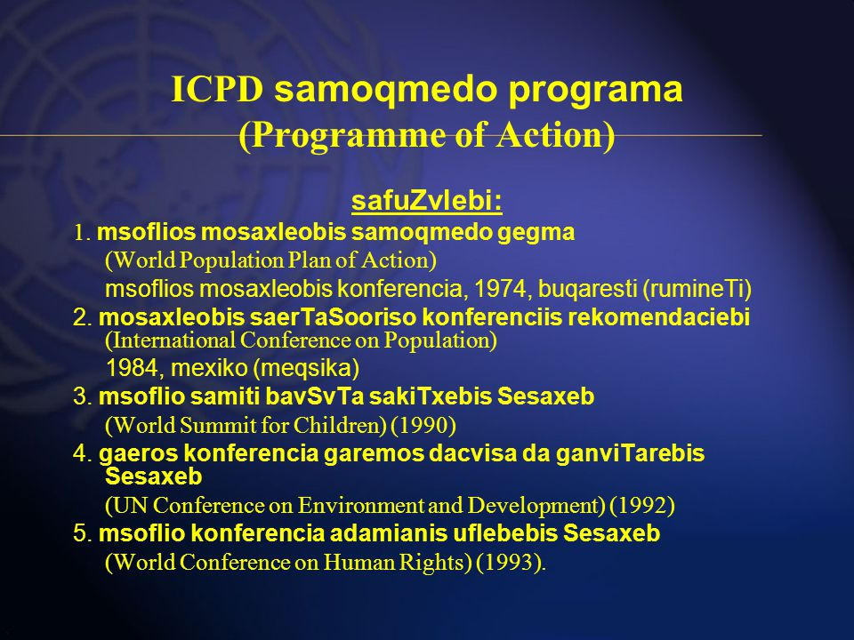 ICPD samoqmedo programa (Programme of Action) safuZvlebi: 1. msoflios mosaxleobis samoqmedo gegma (World Population Plan of Action) msoflios mosaxleob