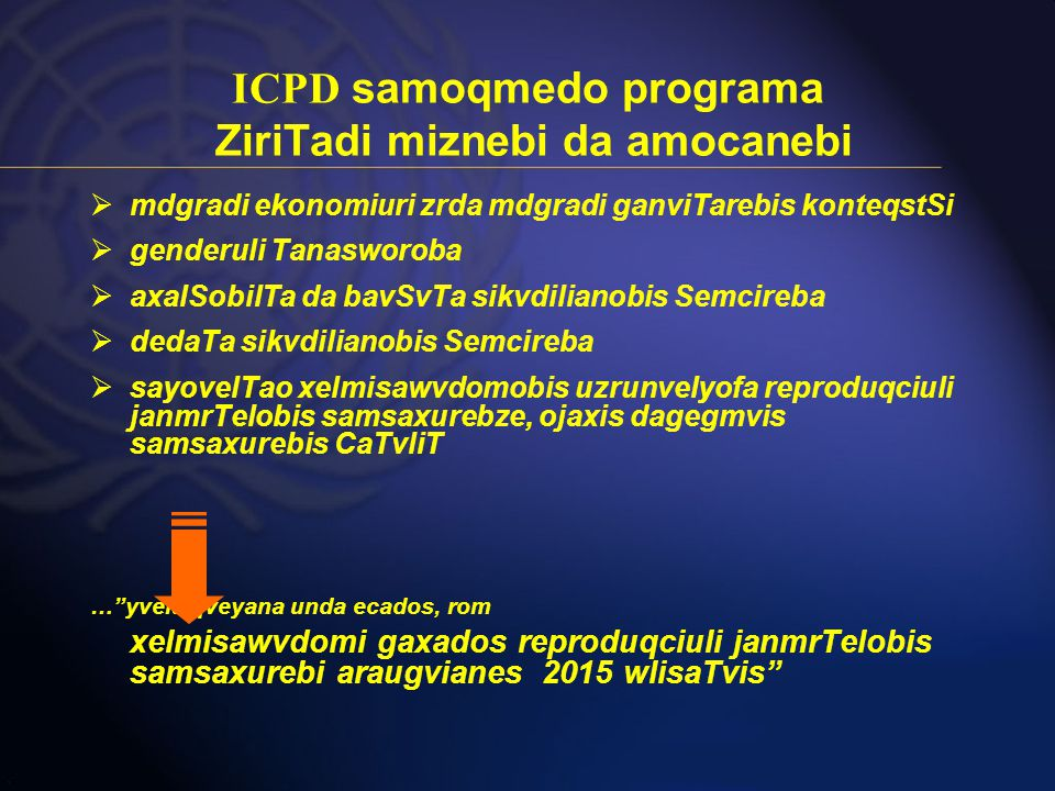ICPD samoqmedo programa ZiriTadi miznebi da amocanebi  mdgradi ekonomiuri zrda mdgradi ganviTarebis konteqstSi  genderuli Tanasworoba  axalSobilTa