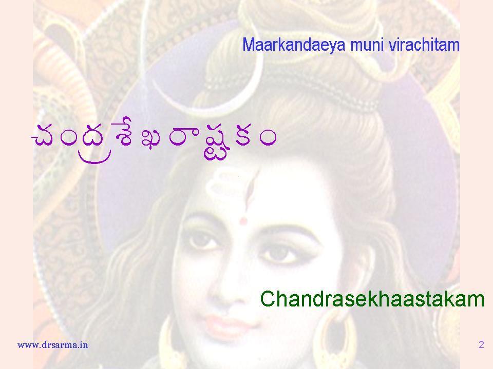 2 úÁÏžÁëªÊŽ§Â« ÁۍÁÏ Chandrasekhaastakam Maarkandaeya muni virachitam