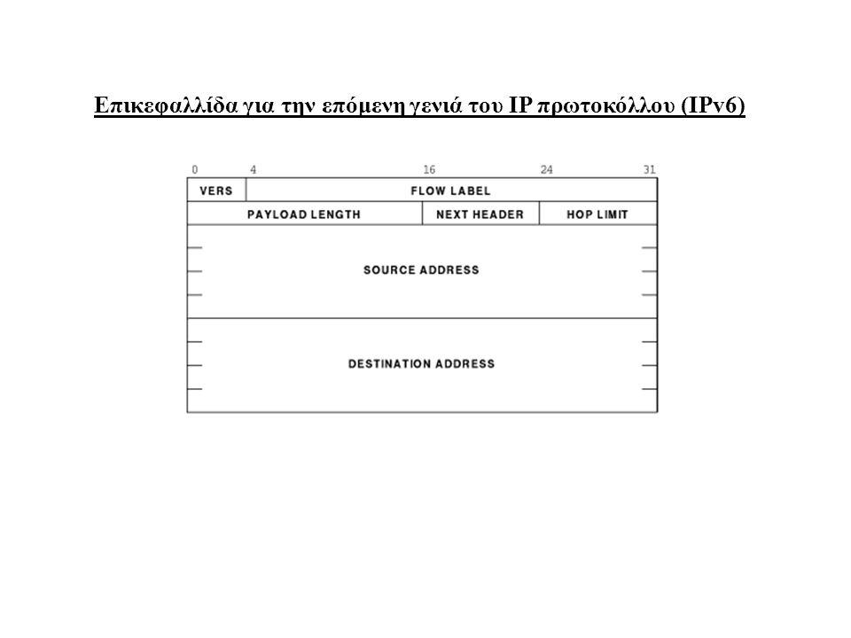 Επικεφαλλίδα για την επόμενη γενιά του ΙΡ πρωτοκόλλου (IPv6)