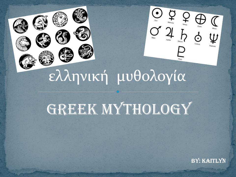 ελληνική μυθολογία Greek Mythology By: Kaitlyn