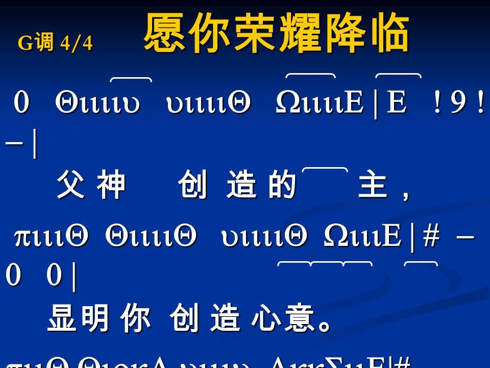 G 调 4/4 愿你荣耀降临 0 Qiiiiu uiiiiQ WiiiiE | E . 9 . - | 0 Qiiiiu uiiiiQ WiiiiE | E .