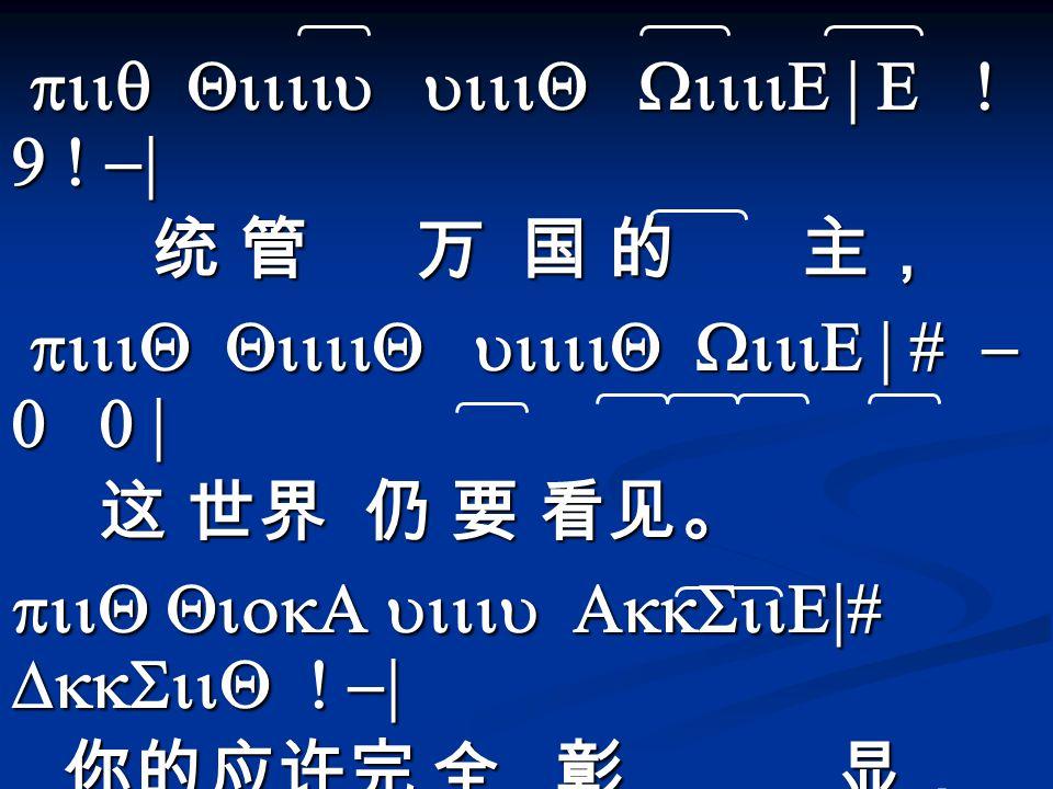 piiq Qiiiiu uiiiQ WiiiiE | E . 9 . -| piiq Qiiiiu uiiiQ WiiiiE | E .