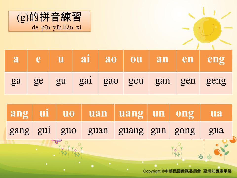 (g) 的拼音練習 de pīn yīn liàn xí (g) 的拼音練習 de pīn yīn liàn xí aeuaiaoouaneneng gagegugaigaogougangengeng anguiuouanuangunongua gangguiguoguanguanggungonggua