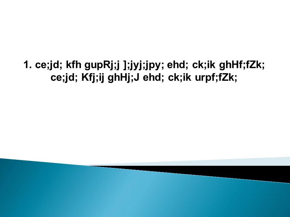 1. ce;jd; kfh gupRj;j ];jyj;jpy; ehd; ck;ik ghHf;fZk; ce;jd; Kfj;ij ghHj;J ehd; ck;ik urpf;fZk;