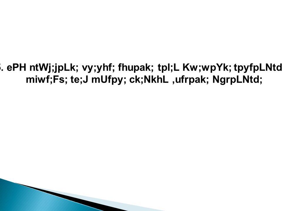 5. ePH ntWj;jpLk; vy;yhf; fhupak; tpl;L Kw;wpYk; tpyfpLNtd; miwf;Fs; te;J mUfpy; ck;NkhL,ufrpak; NgrpLNtd;
