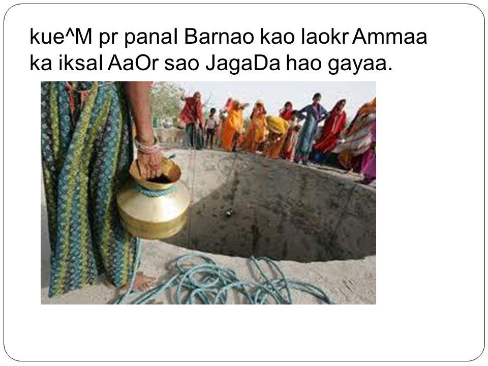 kue^M pr panaI Barnao kao laokr Ammaa ka iksaI AaOr sao JagaDa hao gayaa.
