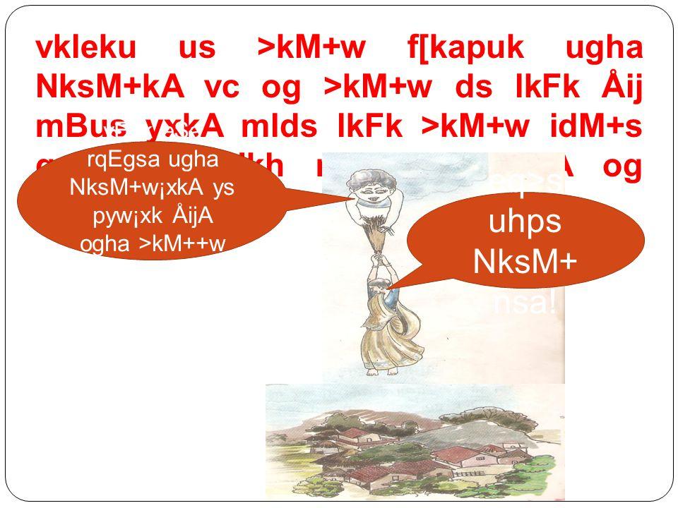 vkleku us >kM+w f[kapuk ugha NksM+kA vc og >kM+w ds lkFk Åij mBus yxkA mlds lkFk >kM+w idM+s gq, vEek Hkh mij tkus yxhA og fpYykbZ & eq>s uhps NksM+ nsa.