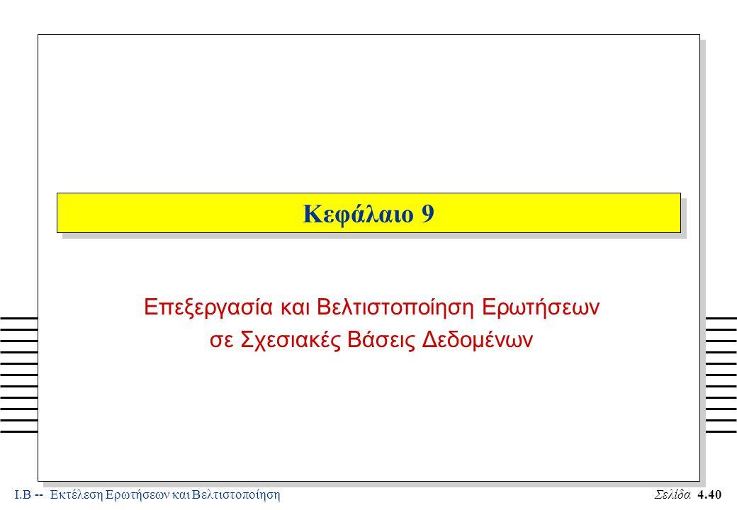 Ι.Β -- Εκτέλεση Ερωτήσεων και ΒελτιστοποίησηΣελίδα 4.40 Κεφάλαιο 9 Επεξεργασία και Βελτιστοποίηση Ερωτήσεων σε Σχεσιακές Βάσεις Δεδομένων