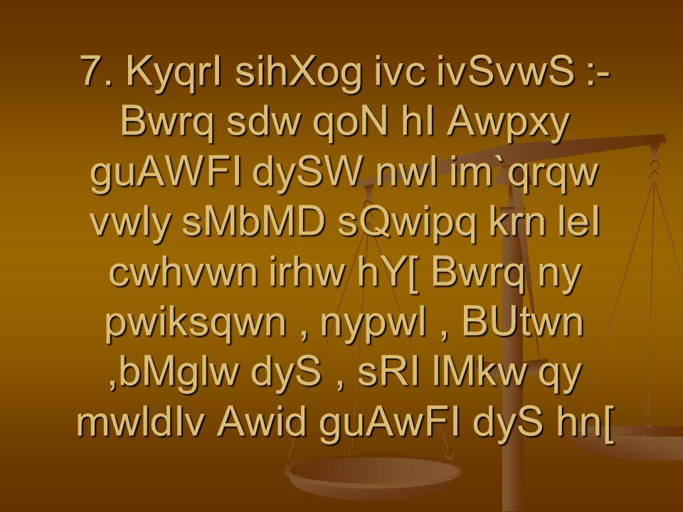 7. KyqrI sihXog ivc ivSvwS :- Bwrq sdw qoN hI Awpxy guAWFI dySW nwl im`qrqw vwly sMbMD sQwipq krn leI cwhvwn irhw hY[ Bwrq ny pwiksqwn, nypwl, BUtwn,b