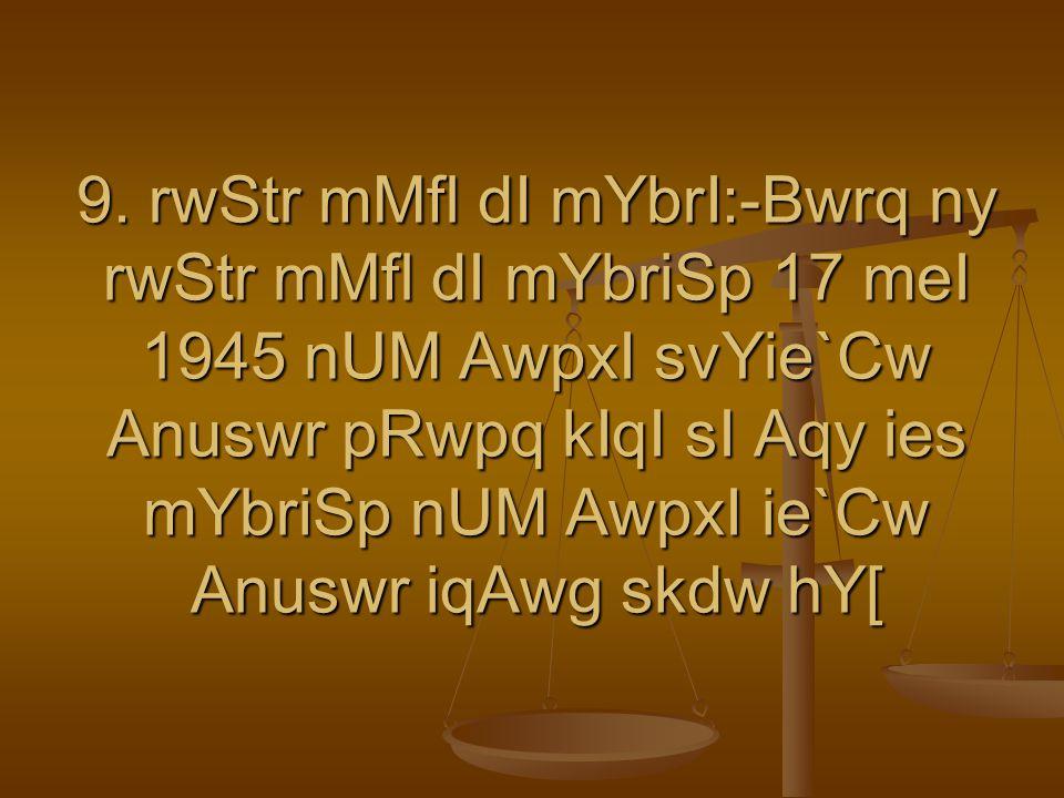 9. rwStr mMfl dI mYbrI:-Bwrq ny rwStr mMfl dI mYbriSp 17 meI 1945 nUM AwpxI svYie`Cw Anuswr pRwpq kIqI sI Aqy ies mYbriSp nUM AwpxI ie`Cw Anuswr iqAwg
