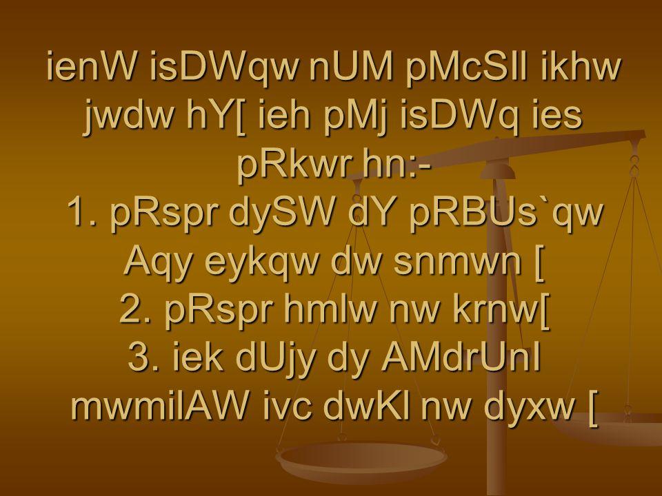 4. Smwnqw Aqy sihXog [ 5. SWqmeI sihhoNd[