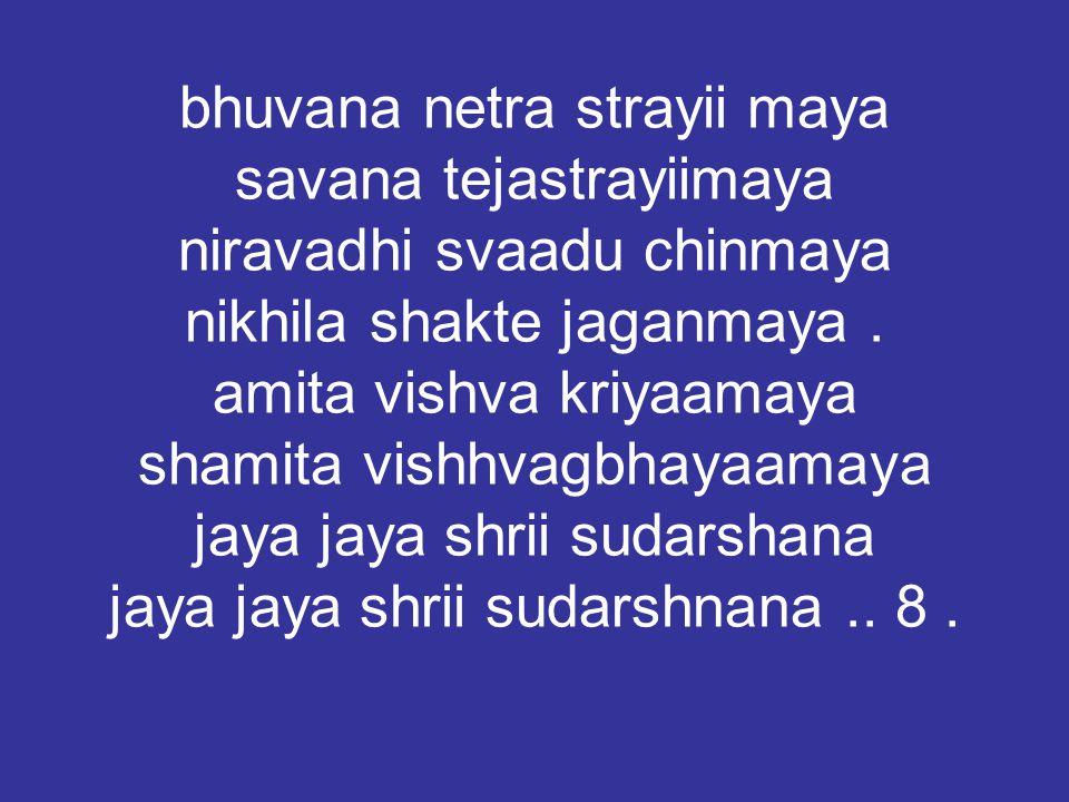 bhuvana netra strayii maya savana tejastrayiimaya niravadhi svaadu chinmaya nikhila shakte jaganmaya.