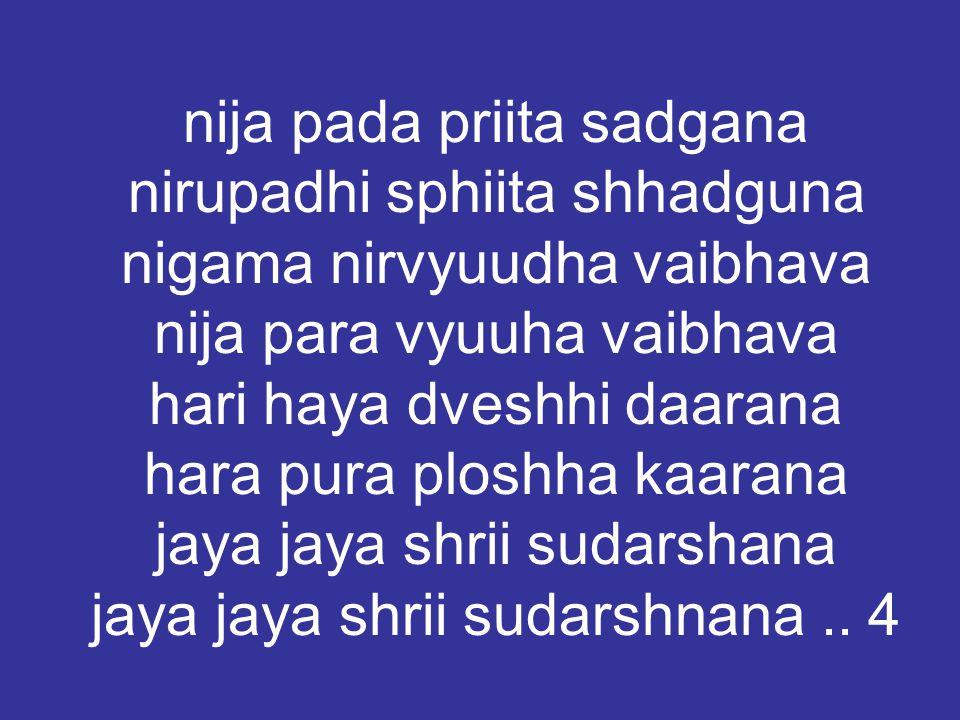 nija pada priita sadgana nirupadhi sphiita shhadguna nigama nirvyuudha vaibhava nija para vyuuha vaibhava hari haya dveshhi daarana hara pura ploshha kaarana jaya jaya shrii sudarshana jaya jaya shrii sudarshnana..