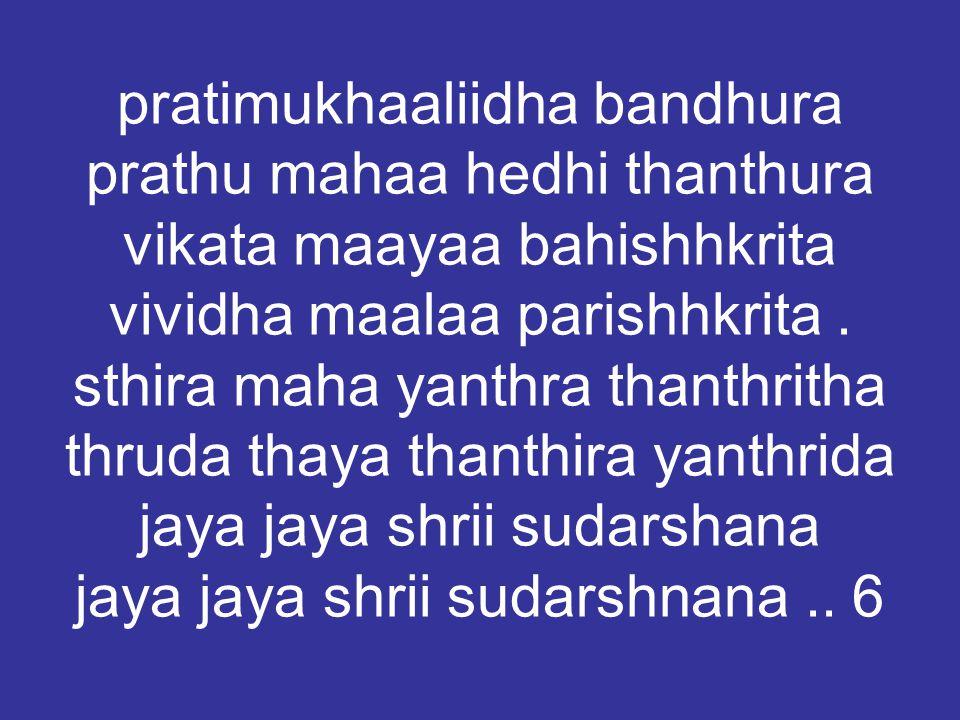 pratimukhaaliidha bandhura prathu mahaa hedhi thanthura vikata maayaa bahishhkrita vividha maalaa parishhkrita.