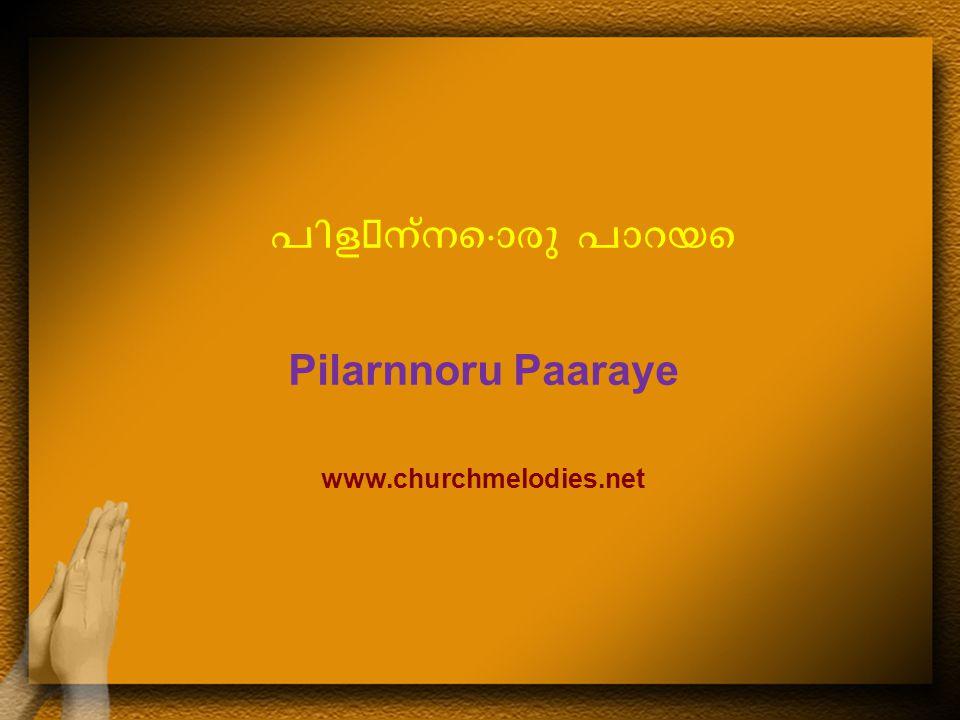 പിളന്നൊരു പാറയെ Pilarnnoru Paaraye www.churchmelodies.net