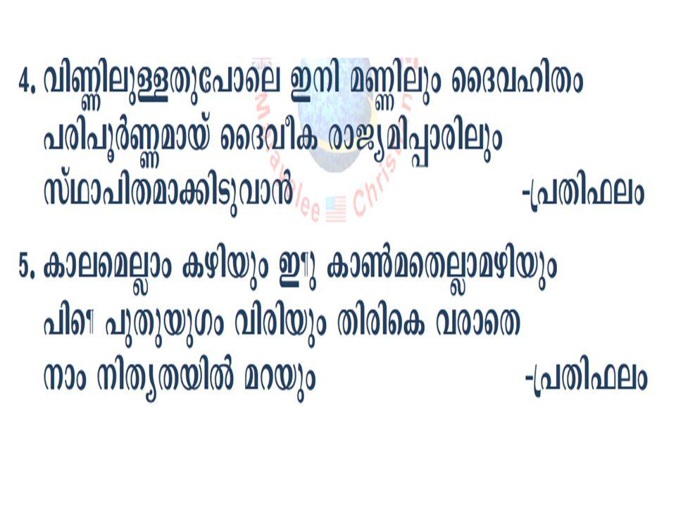 Prathiphalam thanneeduvaan Yesu Rajan vanneeduvan Athikamillinium naalukalnammude Aathikal theernneeduvaan 1.