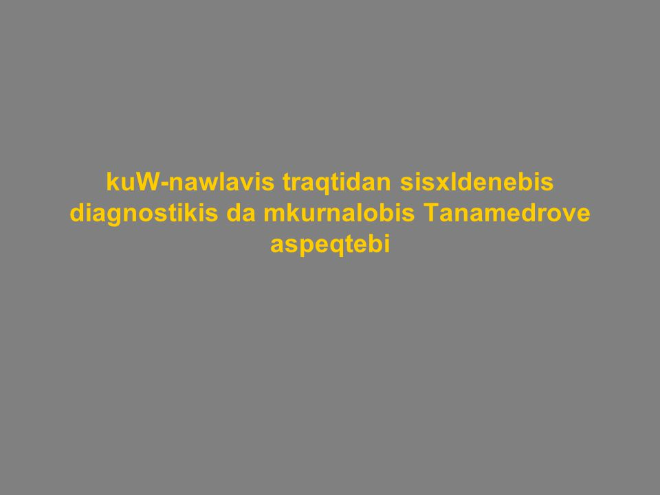 kuW-nawlavis traqtidan sisxldenebis diagnostikis da mkurnalobis Tanamedrove aspeqtebi