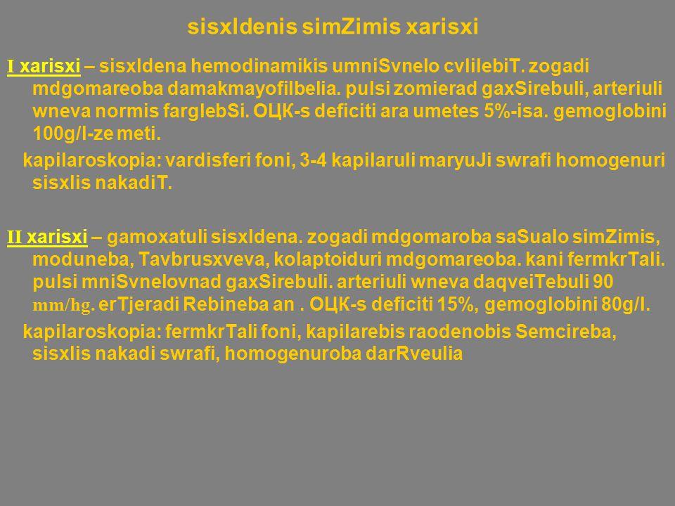 sisxldenis simZimis xarisxi I xarisxi – sisxldena hemodinamikis umniSvnelo cvlilebiT.