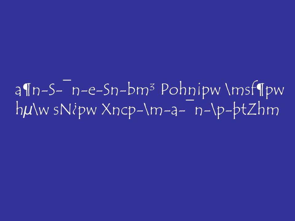 a¶n-S-¯n-e-Sn-bm³ Pohn¡pw \msf¶pw hµ\w sN¿pw Xncp-\m-a-¯n-\p-þtZhm