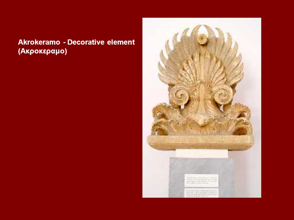 Akrokeramo - Decorative element (Ακροκεραμο)