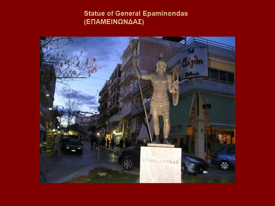 Statue of General Epaminondas (ΕΠΑΜΕΙΝΩΝΔΑΣ)