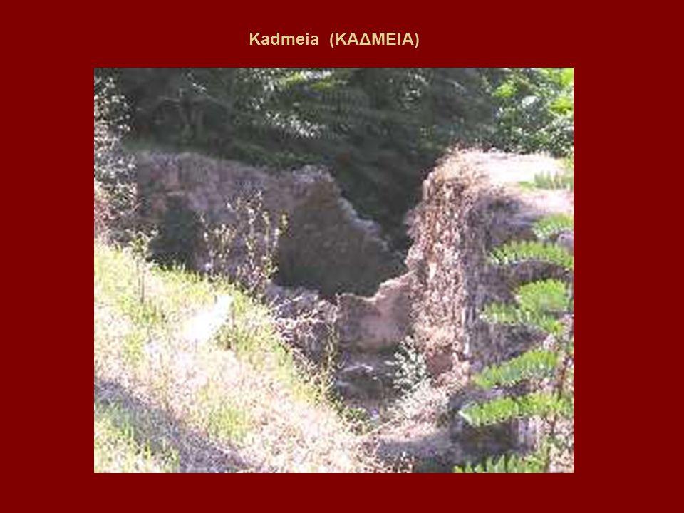Kadmeia (ΚΑΔMEIA)