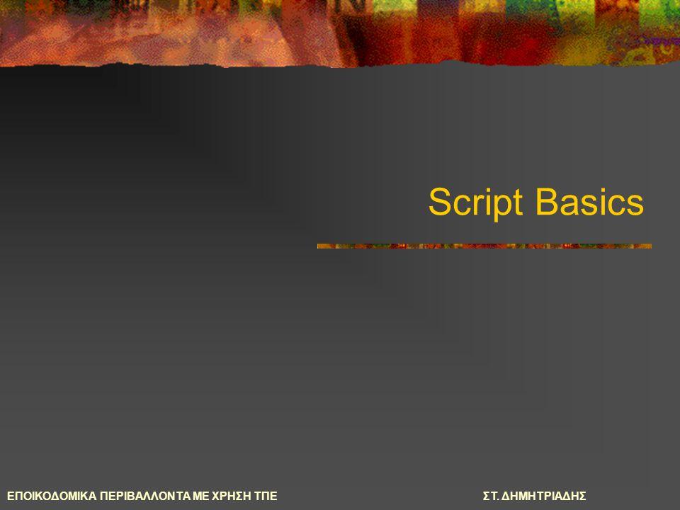 ΕΠΟΙΚΟΔΟΜΙΚΑ ΠΕΡΙΒΑΛΛΟΝΤΑ ΜΕ ΧΡΗΣΗ ΤΠΕΣΤ. ΔΗΜΗΤΡΙΑΔΗΣ Script Basics