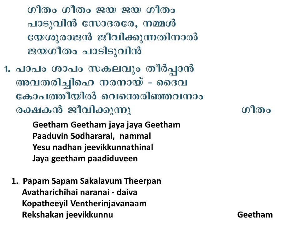 Geetham Geetham jaya jaya Geetham Paaduvin Sodhararai, nammal Yesu nadhan jeevikkunnathinal Jaya geetham paadiduveen 1.