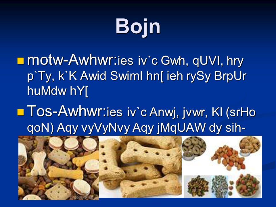 Bojn motw-Awhwr: ies iv`c Gwh, qUVI, hry p`Ty, k`K Awid Swiml hn[ ieh rySy BrpUr huMdw hY[ motw-Awhwr: ies iv`c Gwh, qUVI, hry p`Ty, k`K Awid Swiml hn[ ieh rySy BrpUr huMdw hY[ Tos-Awhwr: ies iv`c Anwj, jvwr, Kl (srHo qoN) Aqy vyVyNvy Aqy jMqUAW dy sih- auqpwd Swiml hn[ Tos-Awhwr: ies iv`c Anwj, jvwr, Kl (srHo qoN) Aqy vyVyNvy Aqy jMqUAW dy sih- auqpwd Swiml hn[