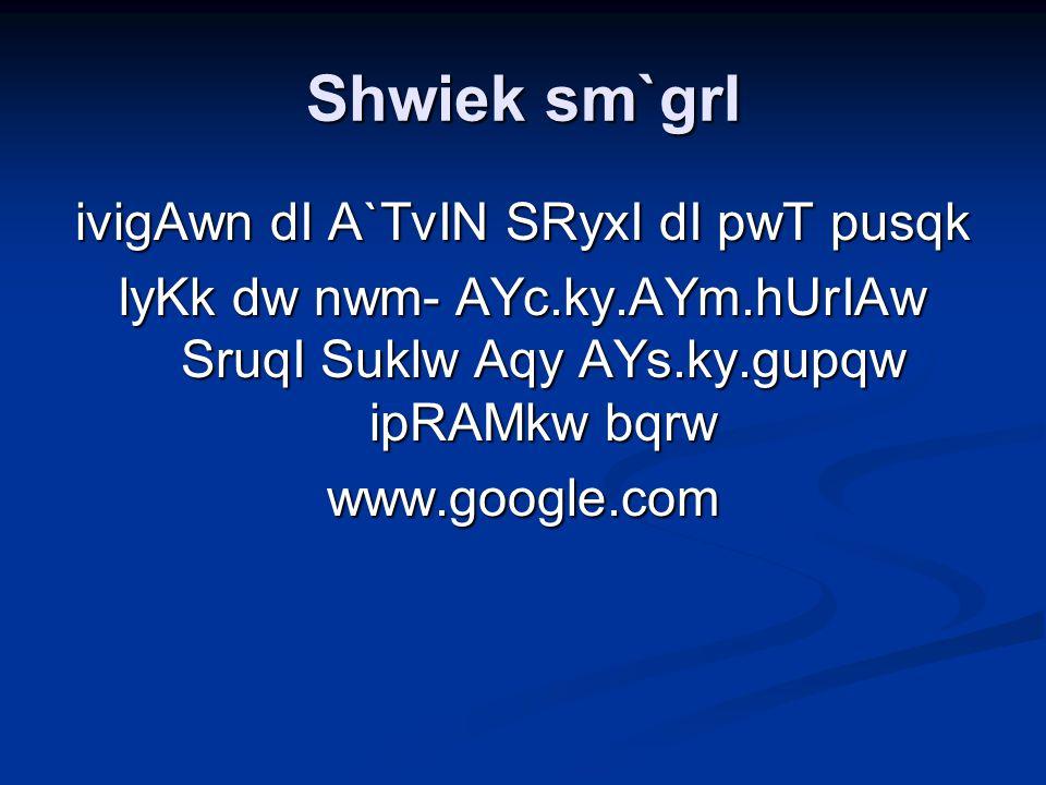 Shwiek sm`grI ivigAwn dI A`TvIN SRyxI dI pwT pusqk lyKk dw nwm- AYc.ky.AYm.hUrIAw SruqI Suklw Aqy AYs.ky.gupqw ipRAMkw bqrw www.google.com