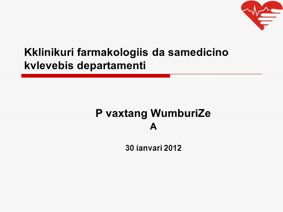 Kklinikuri farmakologiis da samedicino kvlevebis departamenti P vaxtang WumburiZe A 30 ianvari 2012