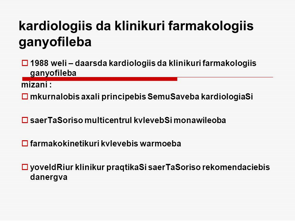 kardiologiis da klinikuri farmakologiis ganyofileba  1988 weli – daarsda kardiologiis da klinikuri farmakologiis ganyofileba mizani :  mkurnalobis axali principebis SemuSaveba kardiologiaSi  saerTaSoriso multicentrul kvlevebSi monawileoba  farmakokinetikuri kvlevebis warmoeba  yoveldRiur klinikur praqtikaSi saerTaSoriso rekomendaciebis danergva