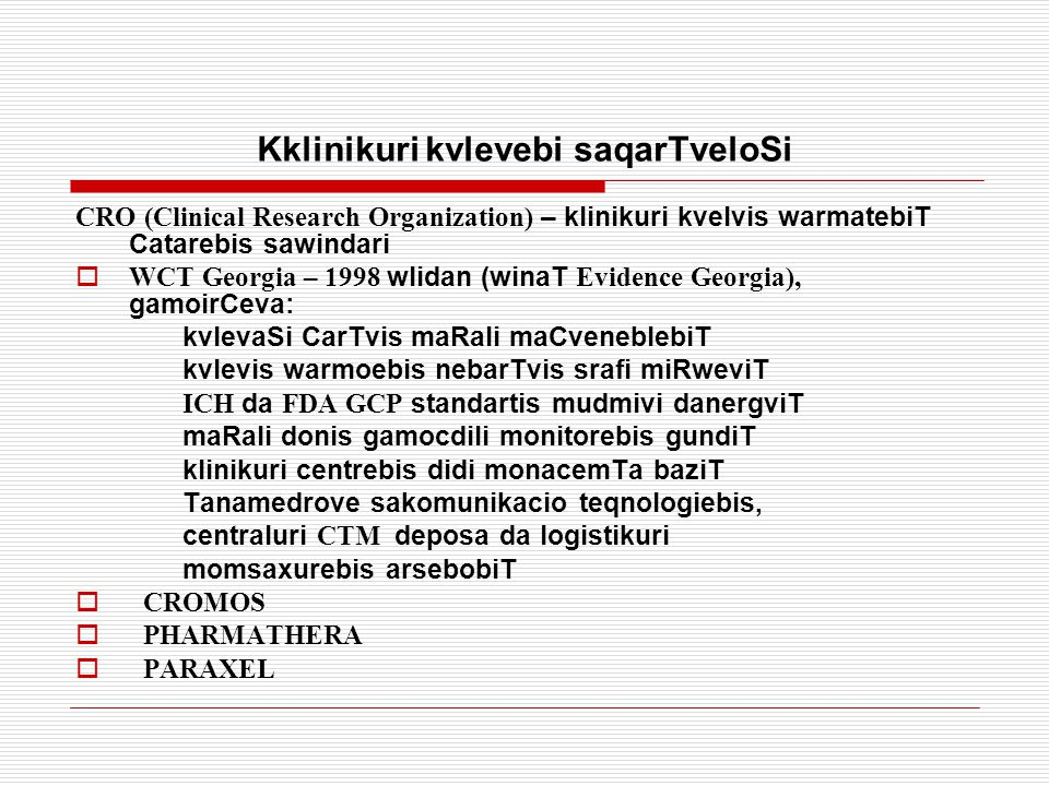 What is a Clinical Trial A properly planned and executed clinical trial is a powerful experimental technique for assessing the effectiveness of an intervention Aadekvaturad dagegmili da warmoebuli klinikuri kvleva warmoadgens mZlavr eqsperimentul saSualebas samedicino Carevis Sesafaseblad