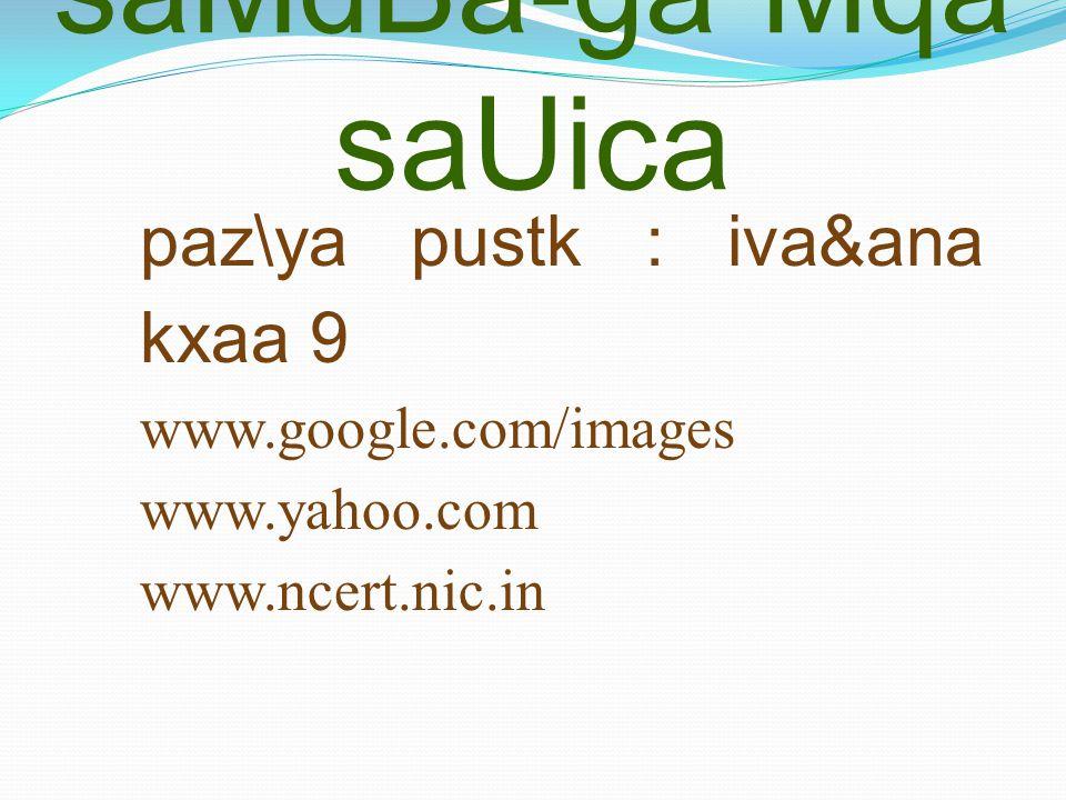 saMdBa-ga`Mqa saUica paz\ya pustk : iva&ana kxaa 9 www.google.com/images www.yahoo.com www.ncert.nic.in
