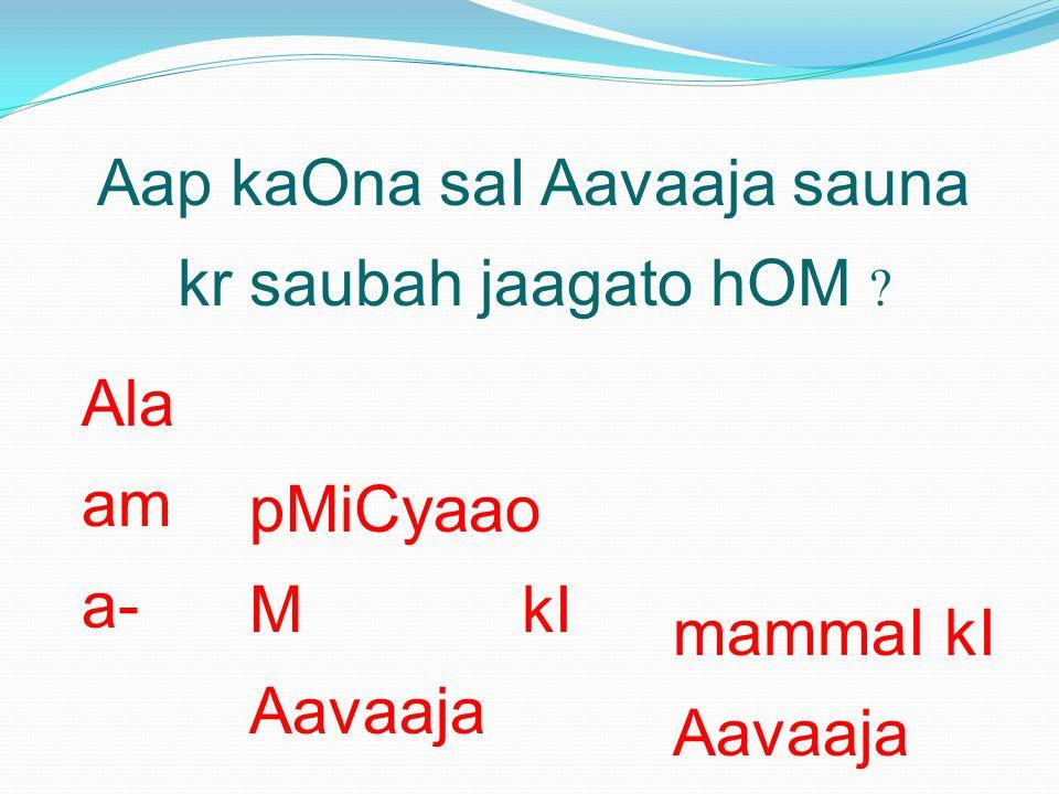 p`itQvaina Aapkao vaaipsa saunaa[- donao vaalaI [sa Qvaina kao p`itQvaina (Echo) khto hOM.