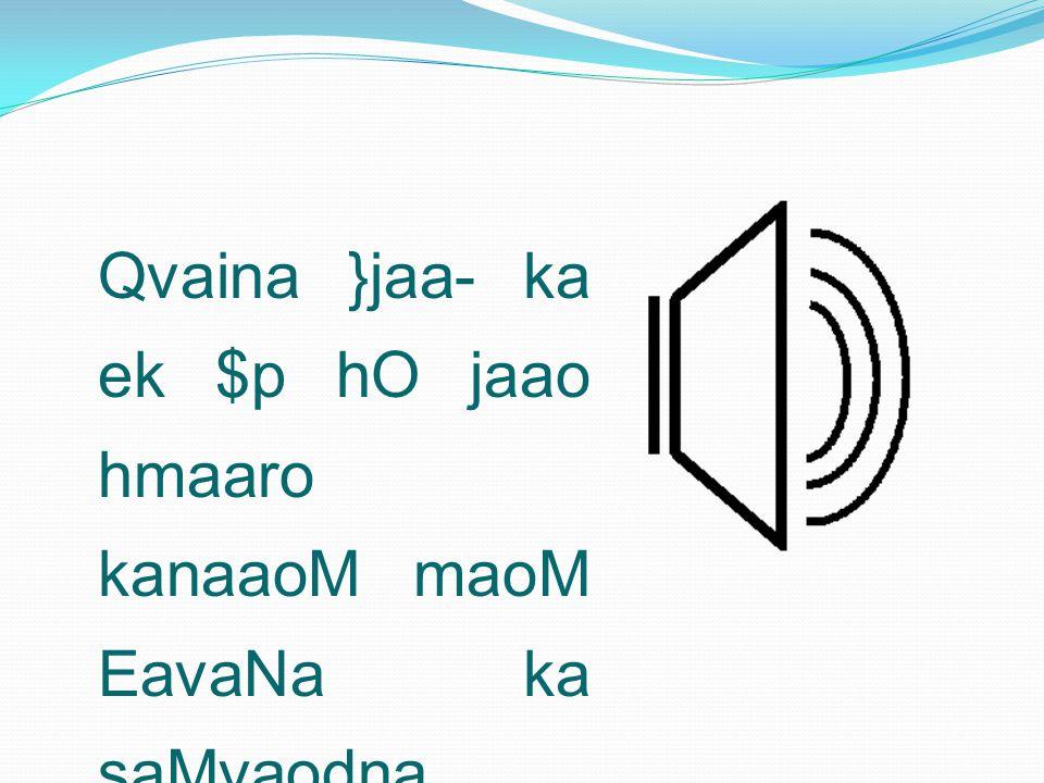 p`itQvaina (Echo) dao p`kar sao haotI hO: ekla Single Echo bahuQvaina Multiple Echo