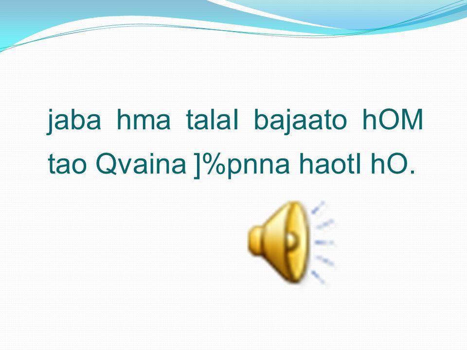 jaba hma talaI bajaato hOM tao Qvaina ]%pnna haotI hO.