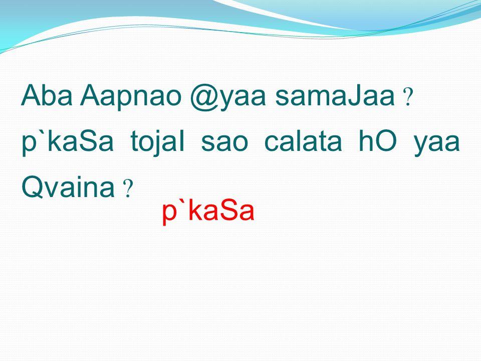 Aba Aapnao @yaa samaJaa p`kaSa tojaI sao calata hO yaa Qvaina p`kaSa