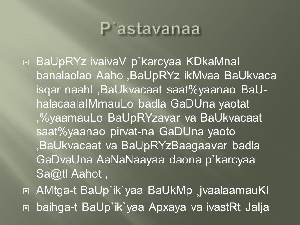  BaUpRYz ivaivaV p`karcyaa KDkaMnaI banalaolao Aaho,BaUpRYz ikMvaa BaUkvaca isqar naahI,BaUkvacaat saat%yaanao BaU halacaalaIMmauLo badla GaDUna yaotat,%yaamauLo BaUpRYzavar va BaUkvacaat saat%yaanao pirvat-na GaDUna yaoto,BaUkvacaat va BaUpRYzBaagaavar badla GaDvaUna AaNaNaayaa daona p`karcyaa Sa@tI Aahot,  AMtga-t BaUp`ik`yaa BaUkMp ¸jvaalaamauKI  baihga-t BaUp`ik`yaa Apxaya va ivastRt JaIja