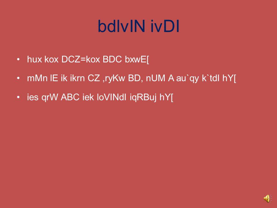 ies qrW, ABC iek loVIdw iqRBuj hY[ A Aqy C nuM imlwEB C D Y 60 0 11.2 sm 4.8 cm X A